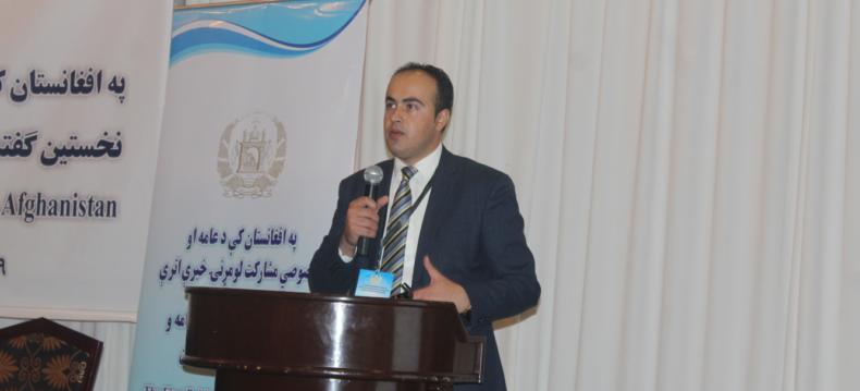 نخستین گفتمان مشارکت عامه و خصوصی در افغانستان