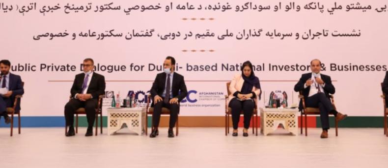 برنامه گفتمان سکتور عامه و خصوصی  برای تاجران و سرمایه گذاران بین المللی و ملی مقیم دوبی